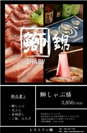 レストラン錦 期間限定『鰤しゃぶ膳』