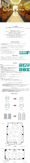 【新型コロナウィルス感染防止対策】について
