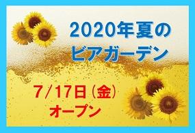 2020年 夏のビアガーデン