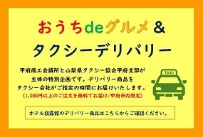 おうちdeグルメ&タクシーデリバリー