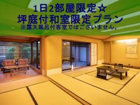 坪庭付和室限定プラン