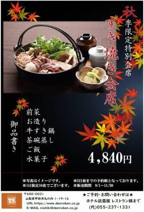 9/1より販売開始 ~秋季限定特別会席~ 『牛すき焼き会席』